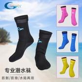 沙灘鞋 潛水襪冬泳保暖成人兒童男女加厚防滑沙灘防刺3MM 5毫米浮潛襪套 CY潮流