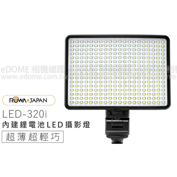 ROWA 樂華 LED-320I 內建鋰電池 320顆 LED 攝影燈 附色溫片 (免運 樂華公司貨) 持續燈 補光燈