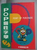 【書寶二手書T8/設計_YGR】POP個性字學2_簡仁吉