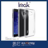 (+專屬玻璃貼)Imak 羽翼II水晶保護殼/SAMSUNG Galaxy J4/手機殼/透明殼/鏡頭保護【馬尼通訊】