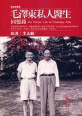 (二手書)毛澤東私人醫生回憶錄