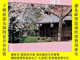 全新書博民逛書店日本庭園:簡約寧靜 和諧 Japanese Gardens庭園園