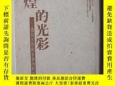 二手書博民逛書店罕見敦煌的光彩·池田大作與常書鴻對談錄(精裝)Y4581 常書鴻
