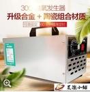 帶變壓器臭氧機 30g臭氧發生器(合金片)家用除甲醛汽車臭氧消毒機空氣殺菌臭氧機 星際小鋪