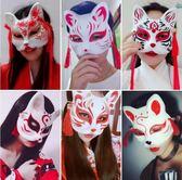 面具 抖音同款離人愁道具狐貍面具貓半臉狐妖成人男女日式古風-凡屋
