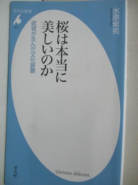 【書寶二手書T1/社會_LAX】??本??美????: 欲望?生??文化?置 (日文)_水原紫苑