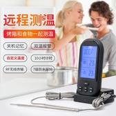 無線商用報警烤箱溫度計廚房水溫油溫家用電子液體食品烘焙測溫儀 宜品