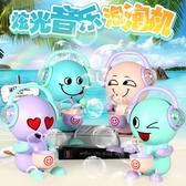 泡泡機 抖音網紅相機少女心吹泡泡機兒童玩具泡泡槍全自動七彩補充液禮物  艾維朵