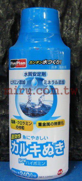 【西高地水族坊】日本五味Gex除濾氨水穩+維他命120cc