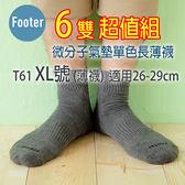 Footer T61 XL號 (薄襪) 6雙超值組, 微分子氣墊單色長薄襪 ;蝴蝶魚戶外