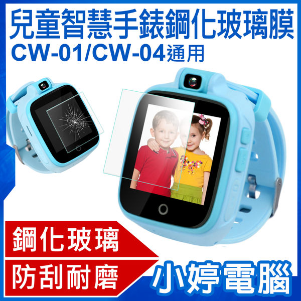 【24期零利率】全新 兒童智慧手錶鋼化玻璃膜 IS愛思CW-01/CW-04通用 防刮耐磨 強抗指紋 保護貼