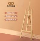 畫架 150-175米木制畫板畫架套裝4K畫板素描寫生折疊支架式多功能【快速出貨八折鉅惠】