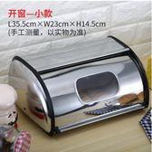 不銹鋼麵包收納箱多用途廚房儲物盒家用開窗款【小】