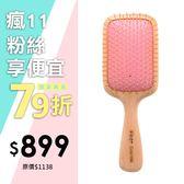 台灣製造Pingo-品工 Gold HM黃金櫸木透氣健康按摩梳/黃金梳-粉紅【HAiR美髮網】