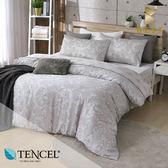 天絲床包兩用被三件組 單人3.5x6.2尺 柏爾曼(灰) 【BE4102835】100%天絲 萊賽爾 附正天絲吊牌 Best寢飾