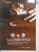 【書寶二手書T1/美工_ONS】ㄎㄎㄎ. haru的橡皮章生活_haru