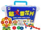 幼福童書9122-34 超大雪花片(收納箱)