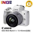【6期0利率】Canon EOS M50 Mark II+15-45mm 白色 佳能公司貨 微型單眼 4K M50II