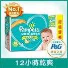 幫寶適 Pampers 超薄乾爽 嬰兒 尿布 紙尿褲 (XL) 72片 x2包 (彩盒箱)