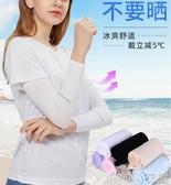 冰袖 夏季防曬手袖冰袖套袖子套手臂護臂冰爽防紫外線冰絲女手套薄moon衣櫥
