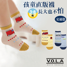VOLA 維菈襪品 無腳跟童襪 交通系列 棉質舒適 台灣製