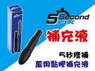 【DE012】5 Second Fix 補充液 原裝 萬用黏膠神器 神奇修復uv光線筆 神奇黏接UV光線筆 萬能膠