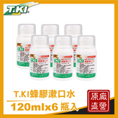 【T.KI】蜂膠漱口水120mlX6