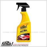 【愛車族】Formula1 快速光澤巴西棕櫚噴蠟