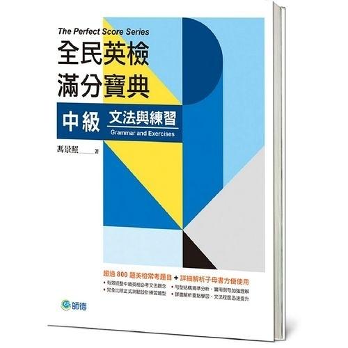全民英檢滿分寶典中級文法與練習(附贈解析子母書)