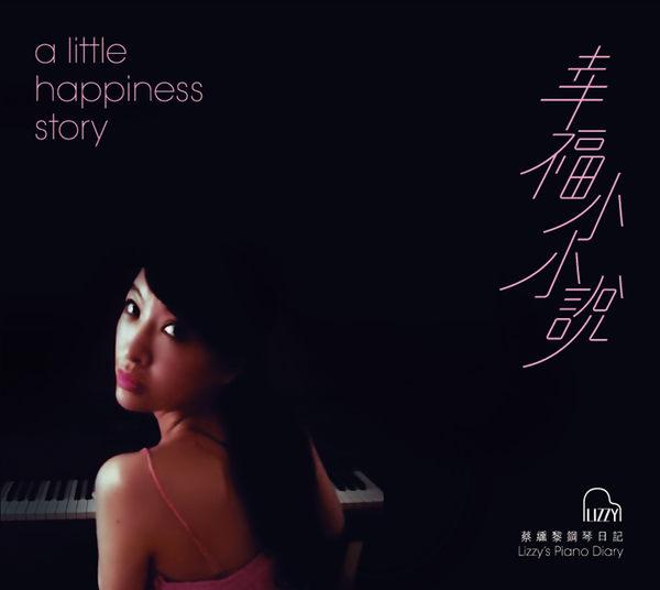 蔡纁黎鋼琴日記 幸福小小說 CD (購潮8)