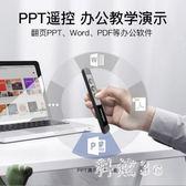 幻燈片翻頁筆ppt遙控筆充電多媒體投影翻頁器電子教鞭筆 js6902『科炫3C』