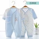 嬰兒衣服秋冬初生連體衣秋裝和尚服寶寶嬰幼兒純棉睡衣春秋新生兒