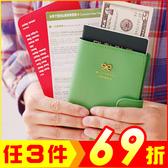 檔案收納 蝴蝶結甜美護照套 【AE16027】i-style居家生活