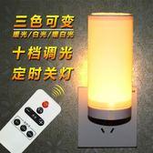 l插電節能可調光嬰兒壁燈帶開關臥室喂奶插座燈暖光·花漾美衣