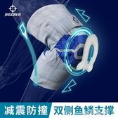 護膝運動男女籃球裝備護腿半月板跑步專業深蹲膝蓋『小淇嚴選』