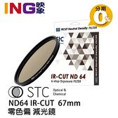 【24期0利率】STC IR-CUT ND64 67mm 零色偏減光鏡 紅外線阻隔 一年保固 台灣勝勢科技
