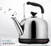 電熱水壺家用304不銹鋼大容量電壺自動斷電保溫開水壺茶壺燒水壺