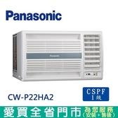 Panasonic國際3-4坪CW-P22HA2變頻冷暖右吹窗型冷氣_含配送+安裝(預購)【愛買】