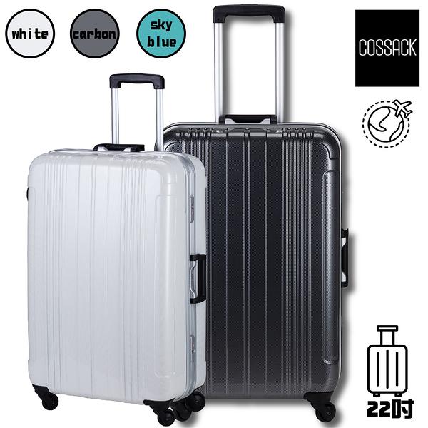 ?實質系列?COSSACK 22 PC鋁框行李箱 出國 旅遊 硬殼行李箱 旅行箱 22吋 CS11-2016022