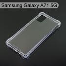 【Dapad】空壓雙料透明防摔殼 Samsung Galaxy A71 5G (6.7吋)