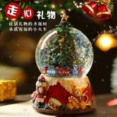 水晶球 聖誕新年雪花水晶球音樂盒八音盒藍芽音箱送男女友兒童生日禮物 【降價兩天】