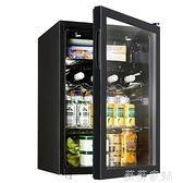奧克斯80L冰吧家用客廳小型冷藏櫃透明玻璃門茶葉保鮮化妝品冰箱 快速出貨