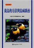 (二手書)養鳥的方法及鳥病防治