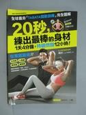 【書寶二手書T3/體育_ZBF】20秒,練出最棒的身材_韓吉
