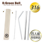 ~GREEN BELL 綠貝~316 不鏽鋼安全無毒吸管附吸管刷4 入組附收納袋環保餐具兒