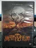 挖寶二手片-0B01-339-正版DVD-電影【萬聖夜怪譚】-布布史都華 凱爾吉爾克斯特(直購價)
