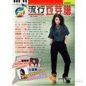 流行豆芽譜精選10 (2010-2011年)