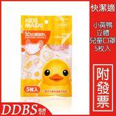 快潔適 小黃鴨 3D立體兒童口罩 5枚入 黃色小鴨【DDBS】