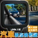 汽車後座-專用後視鏡 兩入裝汽車 後座後...