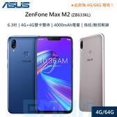 【送玻保】華碩 ASUS ZenFone Max M2 ZB633KL 6.3吋 「 4G/64G 」 4000mAh 後置AI雙鏡頭 智慧型手機